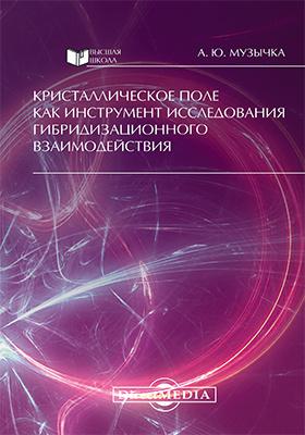 Кристаллическое поле как инструмент исследования гибридизационного взаимодействия