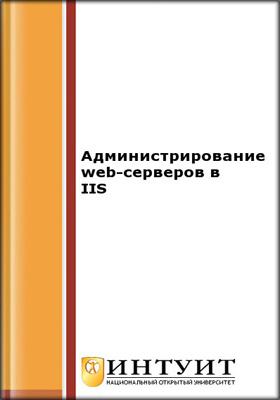Администрирование web-серверов в IIS