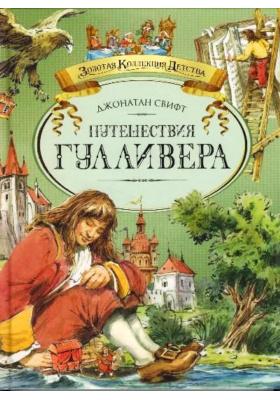 Путешествия Гулливера : Роман