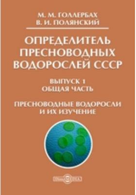 Определитель пресноводных водорослей СССР Пресноводные водоросли и их изучение. Вып. 1. Общая часть