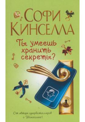 Ты умеешь хранить секреты? = Can You Keep a Secret? : Роман