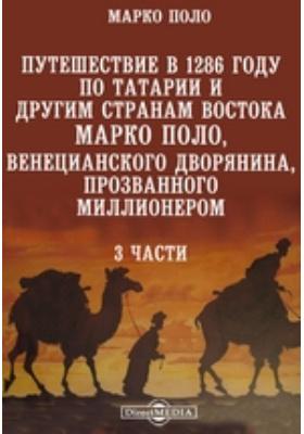 Путешествие в 1286 году по Татарии и другим странам Востока Марко Поло, венецианского дворянина, прозванного Миллионером. 3 части