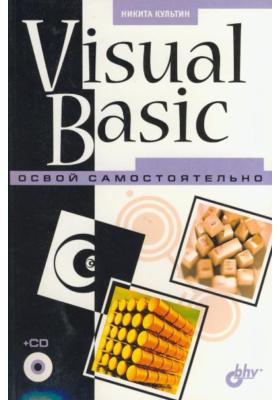 Visual Basic. Освой самостоятельно (+ CD-ROM)