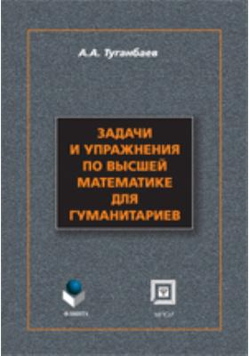 Задачи и упражнения по высшей математике для гуманитариев