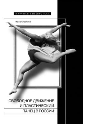 Свободное движение и пластический танец в России