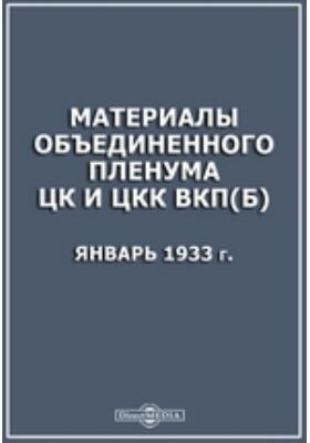 Материалы объединенного пленума ЦК и ЦКК ВКП(б) : Январь 1933 г