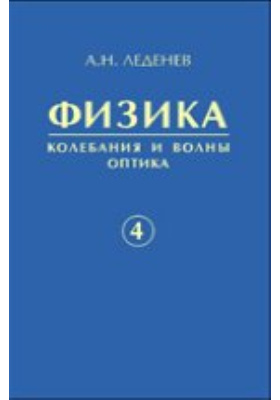 Физика: учебное пособие. Кн. 4. Оптика