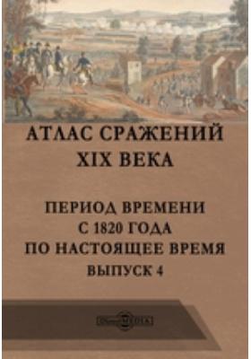 Атлас сражений XIX века. Период времени с 1820 года по настоящее время: географическая карта. Вып. 4