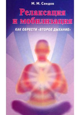 """Релаксация и мобилизация. Как обрести """"второе дыхание"""" : 2-е издание, переработанное и дополненное"""