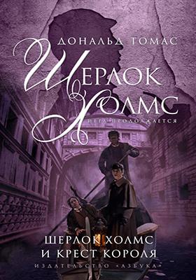 Шерлок Холмс и крест короля: роман