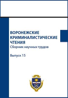 Воронежские криминалистические чтения: сборник научных трудов. Выпуск 15