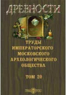 Древности. Труды Московского археологического общества. 1904. Т. 20