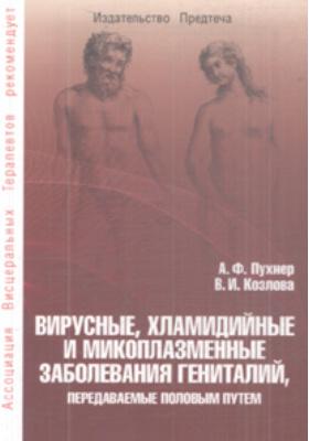 Вирусные, хламидийные и микоплазменные заболевания гениталий, передаваемые половым путем : 7-е издание, обновленное и дополненное
