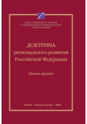 Доктрина регионального развития РФ (макет-проект)