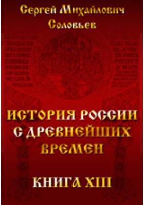 История России с древнейших времен. Книга XIII