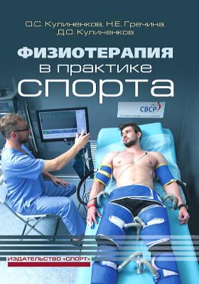 Физиотерапия в практике спорта: практическое пособие