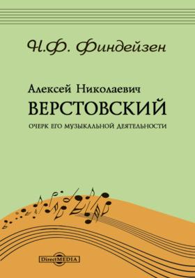 Алексей Николаевич Верстовский : Очерк его музыкальной деятельности : (с портретом композитора)