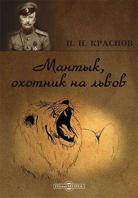 Мантык, охотник на львов: художественная литература
