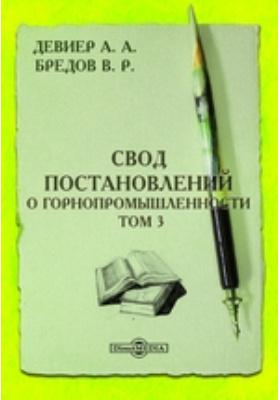 Свод постановлений о горнопромышленности. Т. 3