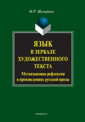 Язык в зеркале художественного текста. (Метаязыковая рефлексия в произведениях русской прозы): монография