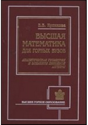 Высшая математика для горных вузов: учебное пособие, Ч. 1. Аналитическая геометрия и элементы линейной алгебры