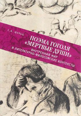 Поэма Гоголя «Мертвые души» : внутренний мир и литературно-философские контексты
