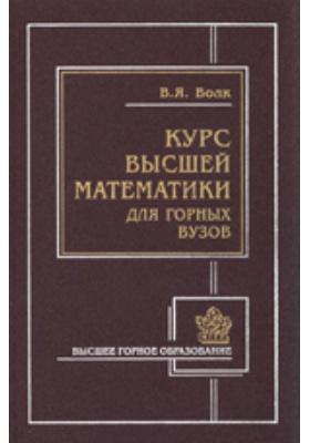 Курс высшей математики для горно-экономических специальностей бакалавриата: учебное пособие. Т. 1