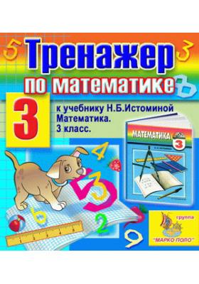 Интерактивный тренажёр по математике для 3 класса к учебнику Н.Б. Истоминой