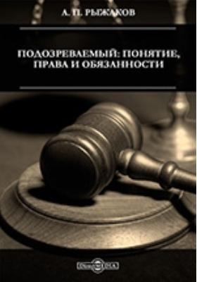 Подозреваемый: понятие, права и обязанности: практическое пособие