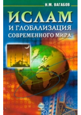 Ислам и глобализация современного мира