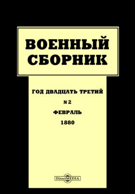 Военный сборник: журнал. 1880. Т. 131. №2