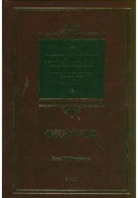 Русско-китайский юридический словарь : Более 18 000 терминов