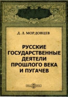 Русские государственные деятели прошлого века и Пугачев: художественная литература