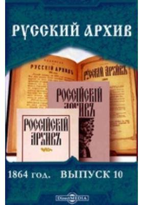 Русский архив: журнал. 1864. Вып. 10