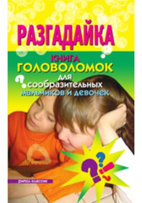 Разгадайка. Книга головоломок для сообразительных мальчиков и девочек: научно-популярное издание