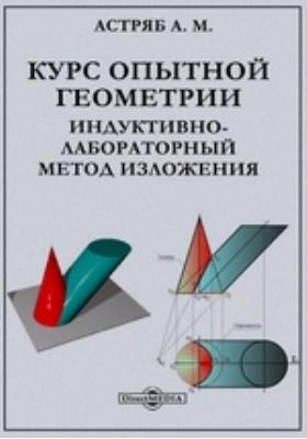 Курс опытной геометрии. Индуктивно-лабораторный метод изложения