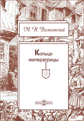 Кольцо императрицы: художественная литература