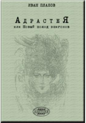 Адрастея, или Новый поход эпигонов: художественная литература