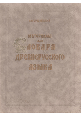 Материалы для словаря древнерусского языка. Том I. А – К