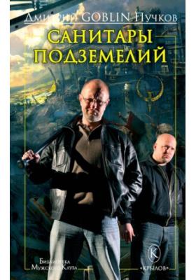 Санитары подземелий: художественная литература