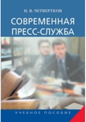 Современная пресс-служба: учебное пособие