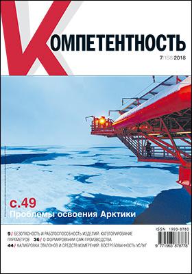 Компетентность: журнал. 2018. № 7(158)