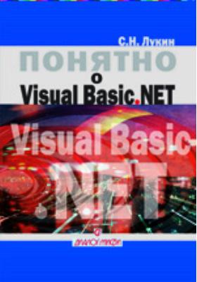 Понятно о Visual Basic .NET. Самоучитель