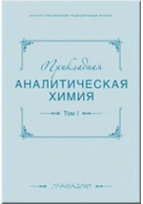 Прикладная аналитическая химия: научно-практический рецензируемый журнал. 2010. Т. I, № 1(1)
