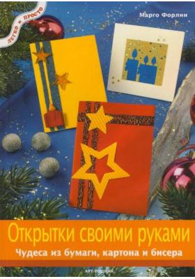 Открытки своими руками = Weihnachtskarten : Чудеса из бумаги, картона и бисера