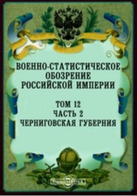 Военно-статистическое обозрение Российской Империи. Т. 12, Ч. 2. Черниговская губерния