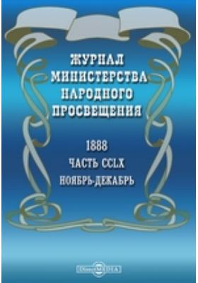 Журнал Министерства Народного Просвещения. 1888. Ноябрь-декабрь, Ч. 260