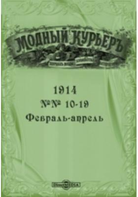 Модный курьер. 1914. №№ 10-19, Февраль-апрель
