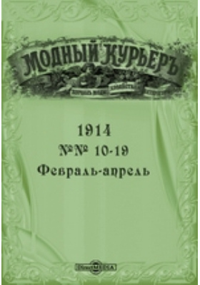 Модный курьер: журнал. 1914. №№ 10-19, Февраль-апрель