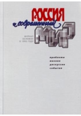 Россия и современный мир: журнал. 2012. № 1